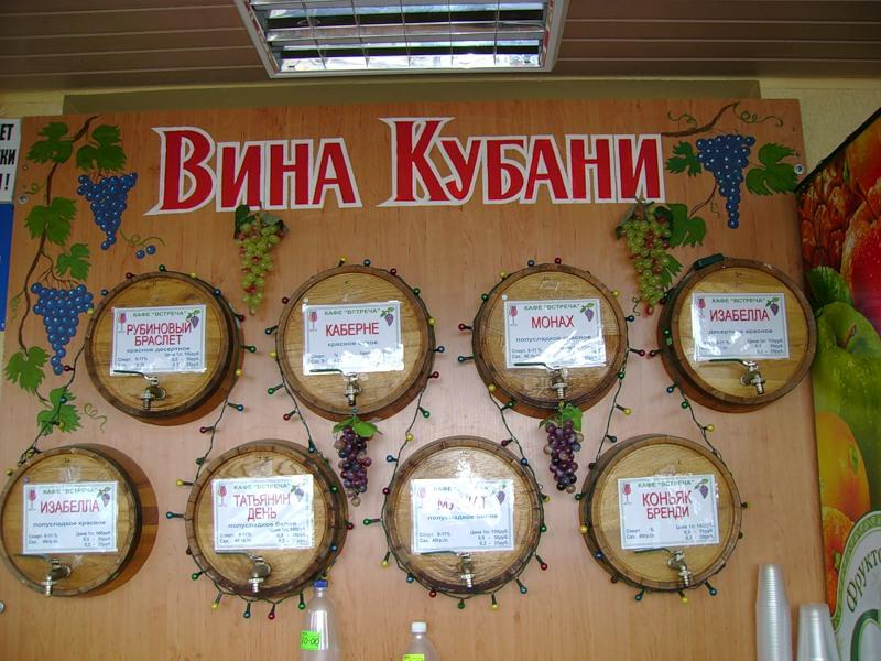 Купить Вино Сочи Екатеринбург